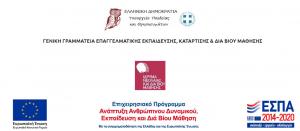 Πρόσκληση Εκδήλωσης Ενδιαφέροντος με επιλογή Εκπαιδευτικών Πρωτοβάθμιας και Δευτεροβάθμιας στα ΣΔΕ
