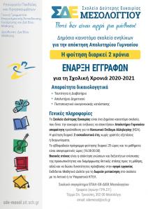 Εγγραφές για τη Σχολική χρονιά 2020-2021